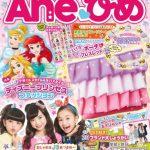【悲報】低学年女子小学生向けのファッション雑誌が発売される・・・(画像あり)
