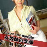 【画像】村上涼子とかいう熟女AV女優wwwwww