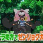 【悲報】アニメ・ポケモンサンムーンの作画wwwwww