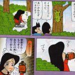 【画像】クレヨンしんちゃんにまつわる闇深画像で打線組んだwwwwww