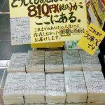 【画像】本の表紙を隠して「文庫X」として販売した結果めちゃくちゃ売れるwwwwwwwwwwwwwwwwwwwww