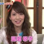 【悲報】小倉優子の夫と不倫して消された馬越幸子の現在wwwwwwwwwwwwwwwww