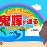 """【衝撃】北斗晶のブログが""""意味深""""すぎて波紋!芸能関係者「これは、不思議なブログです」"""