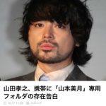 【朗報】俳優山田孝之さん、なんJとあまり変わらないwwww