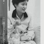 朴槿恵大統領の若い頃が可愛すぎるwwwwwwwwwww (※画像あり)