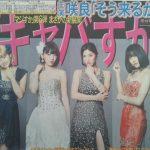 【日刊スポーツ】AKB48「キャバすか学園」日テレ深夜の連続ドラマスタート