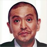 松本人志の金への執着心