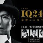【視聴率】織田裕二『IQ246〜華麗なる事件簿〜』の初回視聴率きたああああああああああああああ