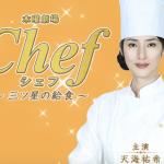 【視聴率】天海祐希『Chef~三ツ星の給食~』初回視聴率がヤベえええええええええええええ