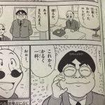 【画像】でんぢゃらすじーさんの曽山一寿先生、例の扉絵に続きまたやらかすwwwwww