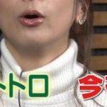 【画像】 女 子 ア ナ 、 透 け ブ ラ を 晒 す !!!!