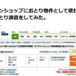 【話題】「おとり物件」業者を不動産サイトから排除へ!!!