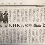 中日新聞がNHK紅白のAKB企画を痛烈批判 「NHKは女性を商品化し倫理・道徳を失った。即刻企画中止にするべき」