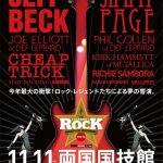 【炎上】主催者「ペイジとベックが演奏するぞ!」→30万円→ペイジ演奏せず→客ブチギレ激怒「詐欺だ」