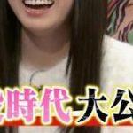 【最新画像】 橋 本 環 奈 、 ガ チ で 激 太 り !!!!!