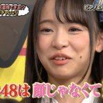 倉野尾成美「AKB48は顔じゃなくて努力だと思う」
