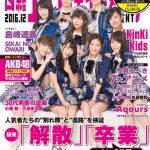 【悲報】AKB48G表紙の日経エンタテイメントが酷い