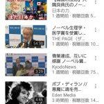 YouTubeでノーベル賞と検索した結果がヤバイと話題にwwwwwwww (※画像あり)