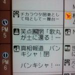 【221枚】 思わず吹いたスレ・画像・AA・HP・FLASH等 その120 part3