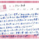 村山彩希「相笠萌は同期で2人目の卒業」 ・・・あれ?