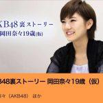 「AKB48裏ストーリー」第4弾 岡田奈々が11/23、TBSにて放送(完全版は11/26 CSにて放送)