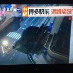 【悲報】博多駅前が陥没