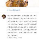 【悲報】日本人「PPAPつまんな」 カナダ人「JAPさぁ…」