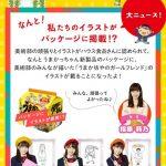 HKTメンバーが描いたヤバい絵が「うまかっちゃん」のパッケージになる・・・