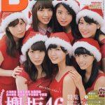 どうだアケカス!これが欅坂46の七福神だああああああああ!