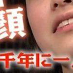 【画像】橋本環奈の「顔面のホクロの数」がガチでヤベええええええええええええええええ