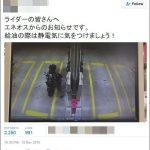 【バカッター】給油に失敗で発火…防犯カメラ映像をエネオス店員が公開→炎上