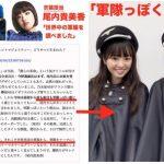 欅坂のせいで「PERFECT HALLOWEEN 2016」の放送が中止になり他のアーティストから批判殺到か