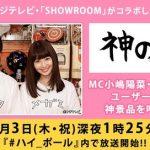 フジテレビ×SHOW ROOM×神の手コラボで小嶋陽菜MCの新番組がスタート!!