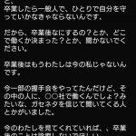橋本奈々未がオタにぶち切れ「卒業したら私は一般人だし握手で卒業後の事は聞くな」