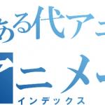 【悲報】アニメーターさんの悲惨な実情…会社に月6000円払って仕事をさせてもらう….