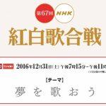 【速報】第67回NHK紅白、出場歌手一覧をご覧下さい