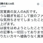 【悲報】成宮寛貴の「友人A」を名乗る人物がTwitterアカウントを開設して新たな暴露予告wwwwwwwwww