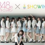 本日のAKB48のANN出演メンバーは田名部生来ら6名!