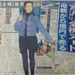 【画像】自分の娘(18)のヌード5億円で売っちゃう母親がこちらwww