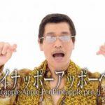 【悲報】ピコ太郎、もう消えかけてる