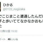 小嶋真子が原宿で男とデートを目撃される!?