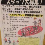 【画像】「とても簡単なお仕事! 警察に捕まります!」 八王子市の異色「求人ポスター」が話題にwwwwwwwwwww