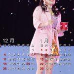 田島芽瑠「壁掛けカレンダーのメンバーに選ばれなくてとても悔しかった」