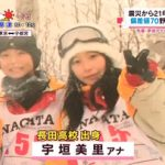 TBS宇垣美里アナの高校時代の画像wwwwww