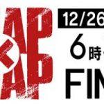 【悲報】『SMAP×SMAP』最終回に批判殺到wwwwwwwwwwwwwwwwwwww