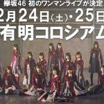 【画像】欅坂46のライブのモニター席がぼったくりだと話題にwwwwwwwww