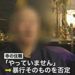 【衝撃】暴力住職(韓国人)は女優・井川遥の叔父だった!「俺が呼べば来る」と周囲に吹聴