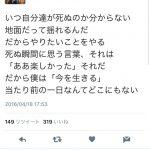 【悲報】小さな哲学者「中島芭旺」くん(11)、テレビ出演をきっかけにtwitterでめちゃくちゃに叩かれる