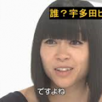 宇多田ヒカルおばさん←かわいい 椎名林檎おばさん←かわいい 浜崎あゆみおばさん←これwwwwwww