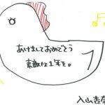 AKB48メンバーから年賀状キタ━━━━(゚∀゚)━━━━!!【画像117枚】